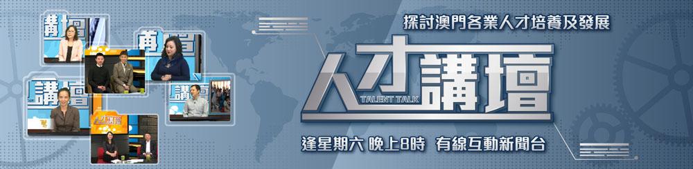 Macau Cable TV