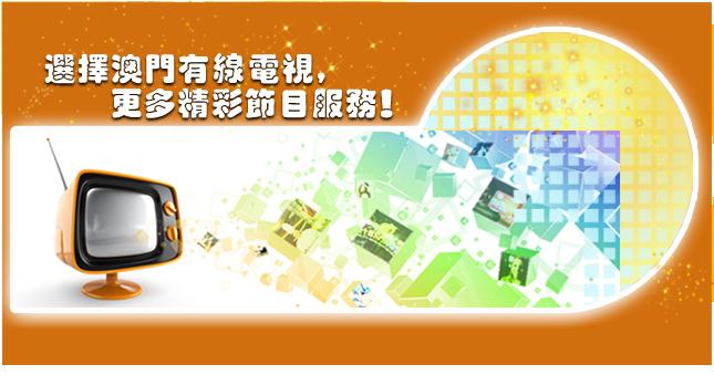 电视广告: Macau Cable TV全家店到店查詢包裹